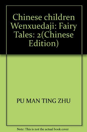 9787537904513: Chinese children Wenxuedaji: Fairy Tales: 2(Chinese Edition)