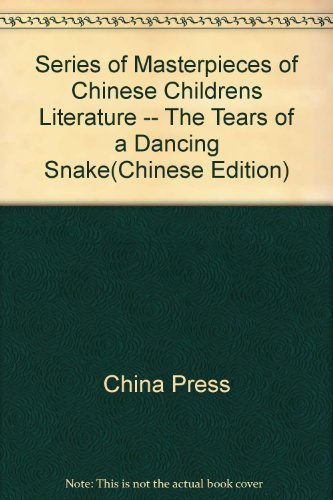 Tears snake dance(Chinese Edition): GE BING