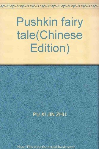Pushkin fairy tale(Chinese Edition): PU XI JIN ZHU
