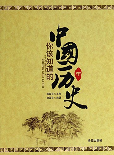 12-1 ] [ Mall genuine F01]: you know the history of China (Vol.2) 9787537949019(Chinese Edition): ...