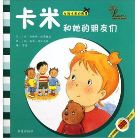 Camille and her friends(Chinese Edition): BI )PAI DI GE NI