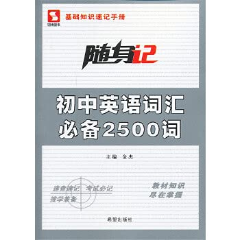 Portable note: junior high school English vocabulary words necessary 2500(Chinese Edition): JIN JIE