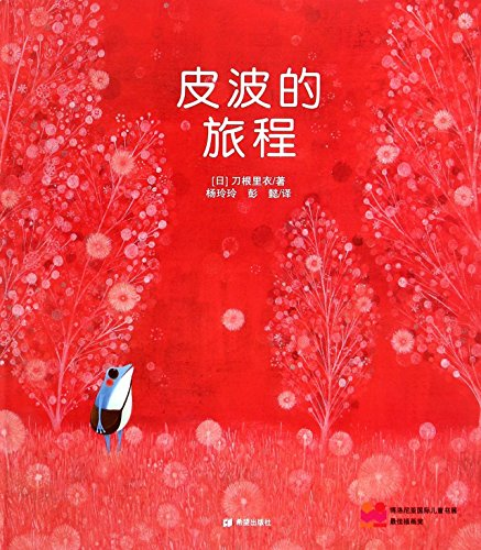 9787537971379: The Trip of Pipo (Chinese Edition)
