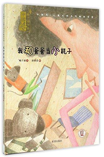 9787537973632: 我和爸爸当小耗子(精)/中国风儿童文学名作绘本书系