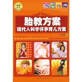 9787538014013: Genuine prenatal program of modern science pregnant parenting program(Chinese Edition)