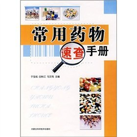 Commonly used drugs Quick Reference(Chinese Edition): YU BAO CHENG BAI QIU JIANG MA WEN YOU