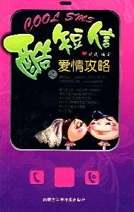 9787538019483: Cool Text Messages About Love (Chinese Edition)