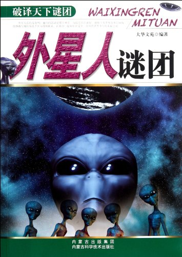 Alien mystery(Chinese Edition): DA HUA WEN YUAN BIAN ZHU