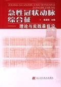 9787538143423: Acute coronary syndrome: the cutting edge of theory and practice(Chinese Edition)