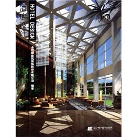 Hotel design (with CD-ROM)(Chinese Edition): JIN TANG LANG