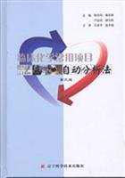 clinical chemistry automatic analysis method commonly used in project(Chinese Edition): ZHU BIAN ...