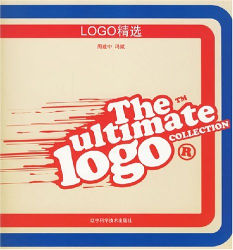 Ultimate Logo Collection
