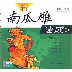 9787538148978: Food Carving Made Easy: New Pumpkin Eagle Express (Paperback)(Chinese Edition)