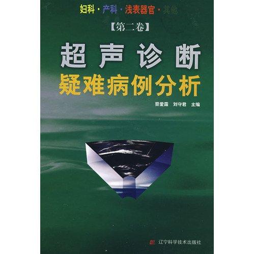 Ultrasound diagnosis of difficult cases (2)(Chinese Edition): CAI AI LU // LIU SHOU JUN