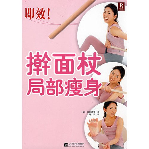9787538154993: local thin rolling pin(Chinese Edition)