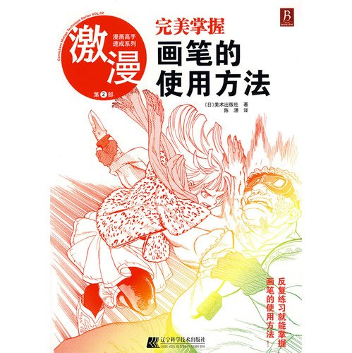 perfect your use of the brush (paperback): MEI SHU CHU