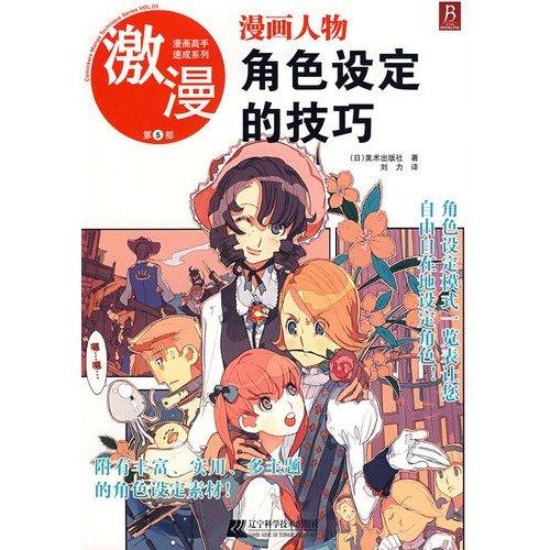 cartoon characters skill set (paperback): MEI SHU CHU