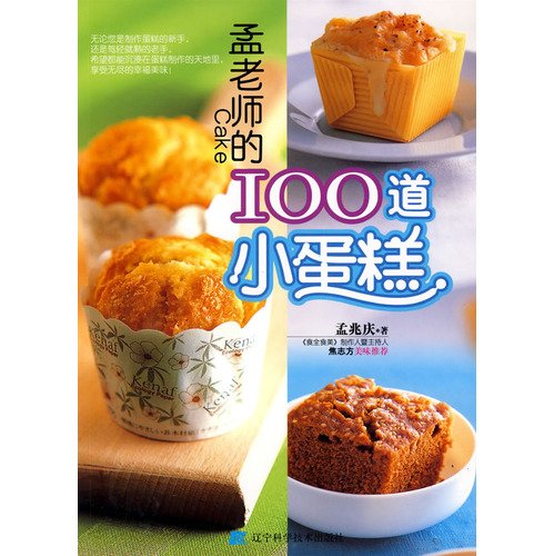 Bangladesh s 100 small cakes teacher(Chinese Edition): MENG ZHAO QING
