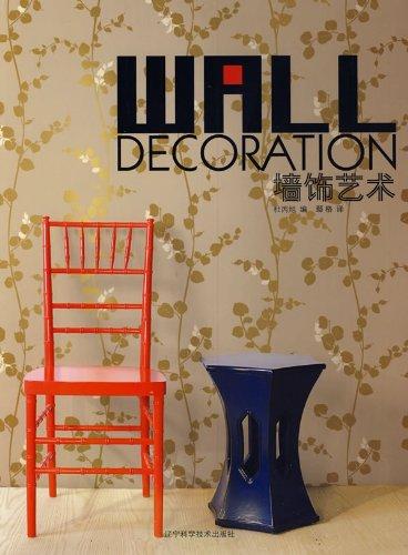 9787538159257: Wall Decoration