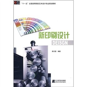 New print design of the Eleventh Five-Year Plan of the colleges and technical design professional ...