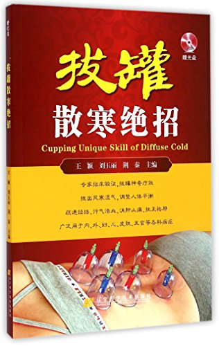 Cupping cold trick (gift CD)(Chinese Edition)