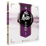 9787538160703: Wing Chun Wooden Dummy Law(Chinese Edition)