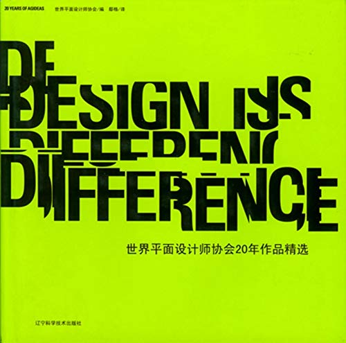 """agideas 20 years ; design is difference"": Chen Ciliang"