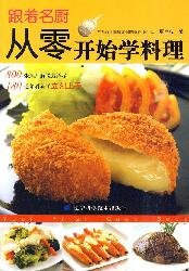 along with chefs cooking from scratch Science (Paperback): CAI QUAN CHENG
