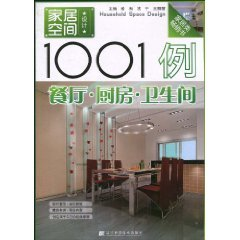 9787538164077: home space design 1001 cases. the restaurant kitchen and bathroom(Chinese Edition)