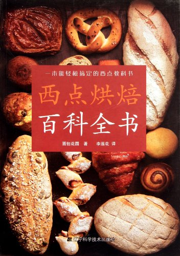 9787538164862: Encyclopedia for Baking Western Desserts (Chinese Edition)