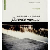 9787538165227: Florence Mercier