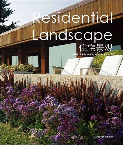 9787538165579: Residential Landscape