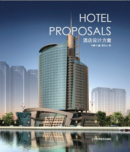 9787538165807: Hotel Proposals (English and Chinese Edition)