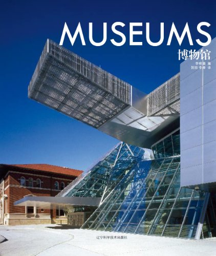 9787538165883: Museums (English/Chinese Edition)
