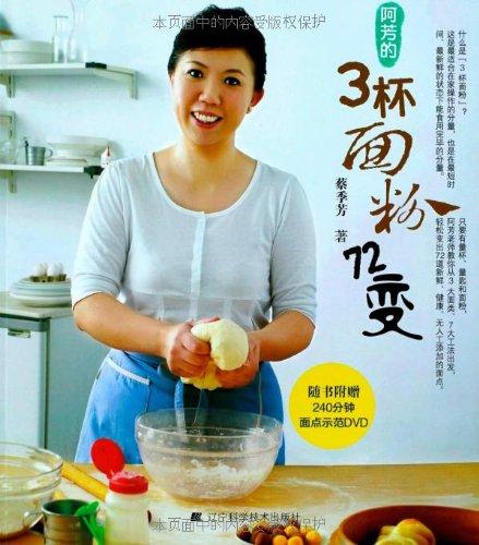 Fang 3 cups flour 72 changes ( with CD ) : Caiji Fang 118(Chinese Edition): CAI JI FANG