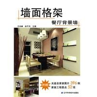 9787538168488: Wall FRAME: restaurant wall (with CD 1) [paperback](Chinese Edition)
