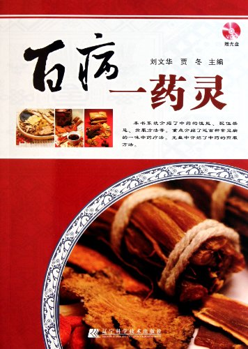9787538170160: Medicine to Cure All Kinds of Diseases -(with complimentary CD) (Chinese Edition)