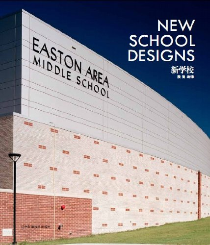 9787538171495: New School