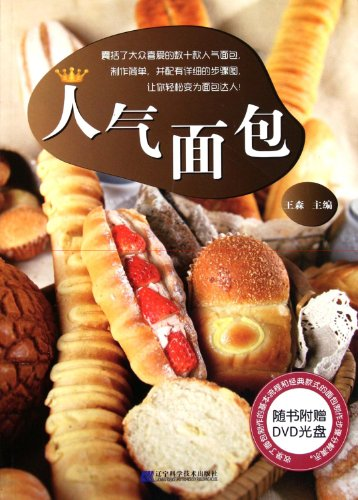 9787538172980: Popular Bread (Chinese Edition)