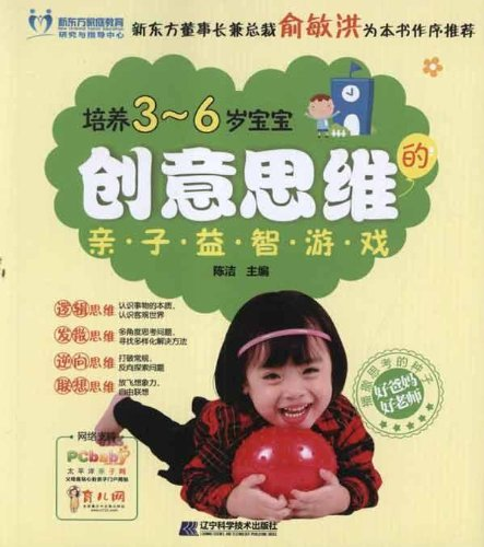 New Genuine ] 3-6 years old baby develop creative thinking fun games Elisa 978753817360118(Chinese ...