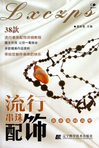 9787538173673: Popular Stringed Beads Ornaments (Chinese Edition)