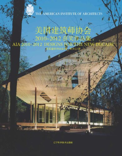 9787538174007: AIA 2010-2012 Designs For the New Decade (English and Chinese Edition)