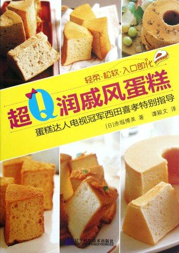 9787538175028: Cute Chiffon Cake (Chinese Edition)