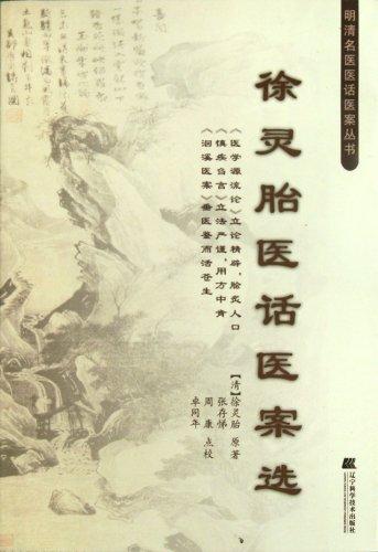 Ming and Qing doctors Medical Talks Medical Records Books: Xu Ling fetal medicine if medical case ...