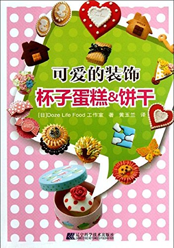 Lovely decor - Cupcakes & Cookies(Chinese Edition): BEN SHE