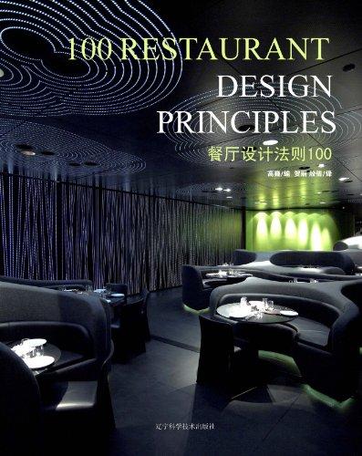 9787538176056: 100 Restaurant Design Principles (English and Chinese Edition) (English and Japanese Edition)