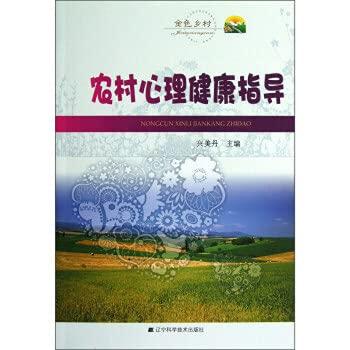 Rural mental health guidance(Chinese Edition): XING MEI DAN