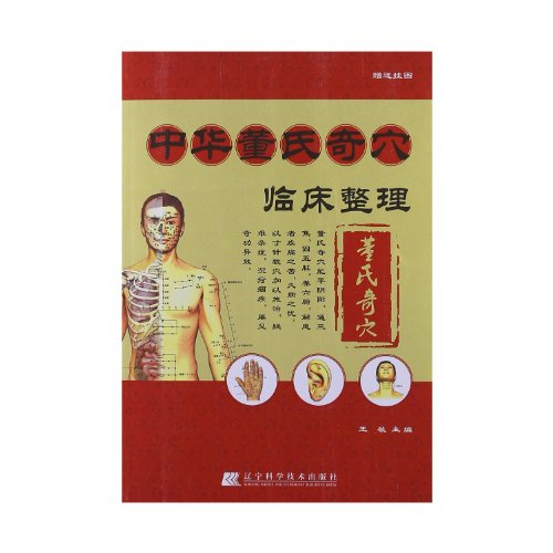China John Tung the Acupoints clinical finishing (with wall chart 1)(Chinese Edition): WANG MIN
