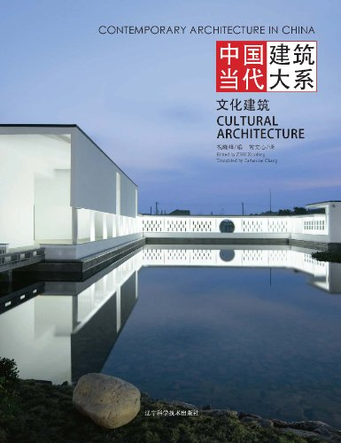 9787538177237: Contemporary Architecture in China - Cultural Architecture (English and Chinese Edition)