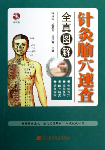 9787538178197: Diagram of Acupuncture and Acupoint Positioning (With a CD) (Chinese Edition)
